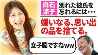小野坂昌也「白石さんは女の子だね、やっぱり」 白石涼子「超女子なんですね・・・」【声優スイッチ】 白石涼子 動画 20