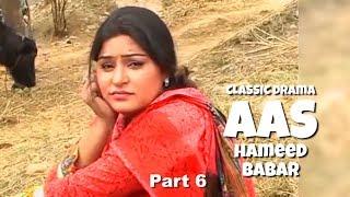 Pothwari Drama - Aas - Hameed Babar Classic - Part 6/8 | Khaas Potohar