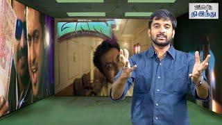 Masss Selfie Review | Suriya | Nayanthara | Venkat Prabhu | Premgi | Tamil The Hindu