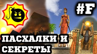 Serious Sam - TFE (Luxor, Sacred Yards, Great Pyramid) Все Секреты #7