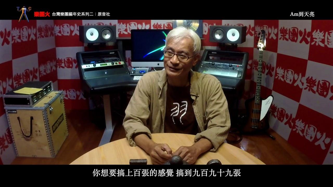 【臺灣樂團編年史-樂團火系列二50】原音社 專訪 - YouTube