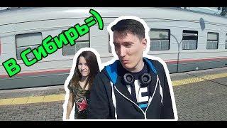 Начало Путешествия в Сибирь на поезде.☼ Знакомство с бытом проводника!