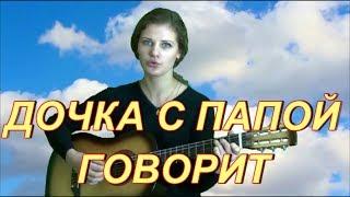 ДОЧКА С ПАПОЙ ГОВОРИТ   исп  КАТЮША