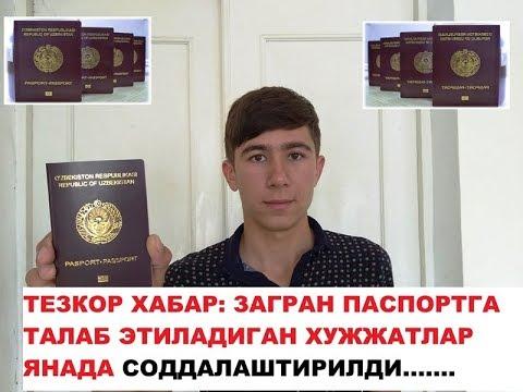 Diqqat: Zagran pasport hujjatlari soddalashdi.  Диккат: Загран паспорт хужжатлари соддалашди.