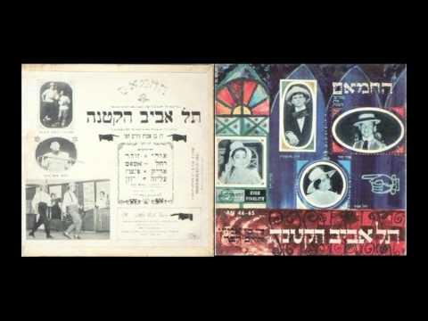 משתתפי ההצגה 'תל אביב הקטנה' - תל אביב 1912