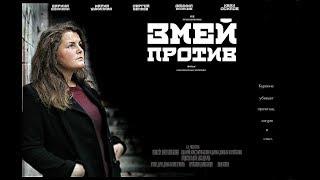"""Короткометражный фильм: """"Змей Против"""""""
