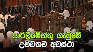 අද පාර්ලිමේන්තුව තුල ඇතිවූ කාලගෝට්ටිය - Today Sri Lanka Parliament Crisis  2018-11-16