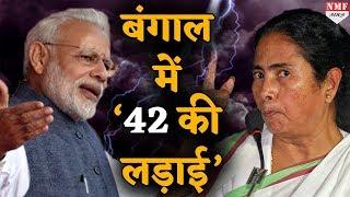 '42' के आंकड़े में फंसे Modi और Mamata !