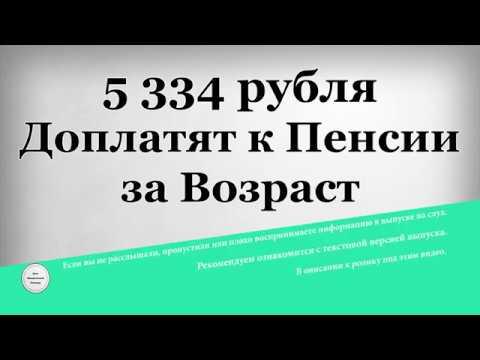 5 334 рубля Доплатят к Пенсии за Возраст