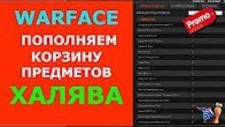 [СОБИРАЕМ ВСЕ ПЛЮШКИ WARFACE 2018]- Warface ( 5 Рабочих способов как получить халяву 2018 )