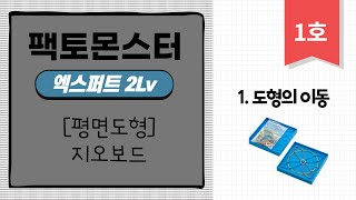 팩토몬스터(엑스퍼트) 1Lv-1호 평면도형_지오보드/1…