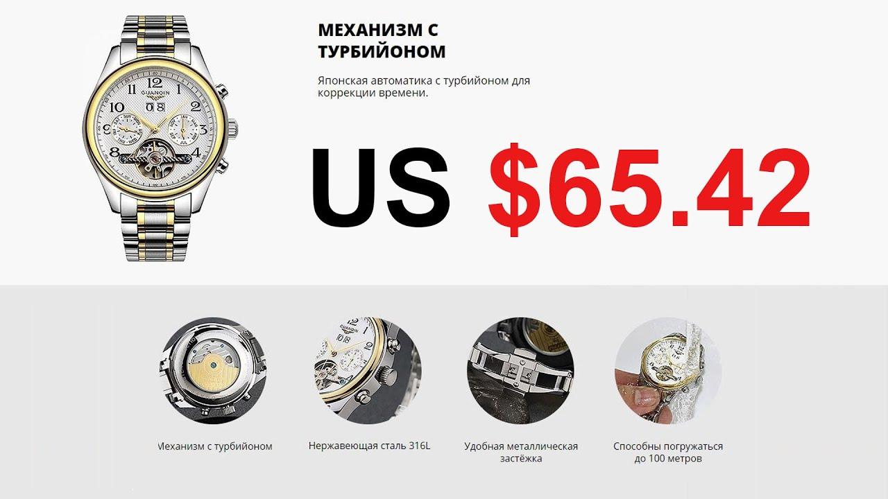 Часы <b>GUANQIN</b> GQ10029 - настоящий турбийон за $65 ...