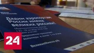 """""""Великие имена России"""": определен список финалистов - Россия 24"""