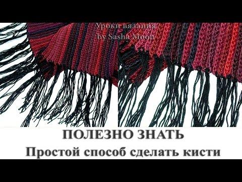 Простой способ сделать кисти для шарфа. СОВЕТЫ НОВИЧКАМ. #SM