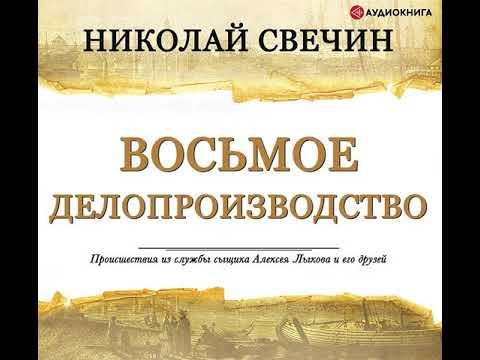 Николай Свечин – Восьмое делопроизводство. [Аудиокнига]