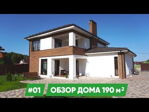 Обзор дома 190м2 из газобетона в Ярославле | ЯРДОМ