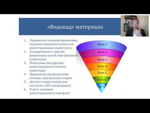 Сессия №1 курса Успешный Инвестор