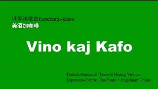 Esperanto-kanto: Vino kaj Kafo
