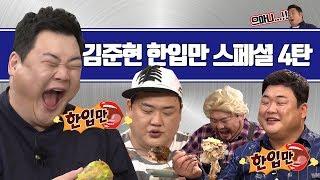 """""""믿고 보는 김준현 한입만 스페셜 4탄"""" [맛있는 녀석들 Tasty Guys]"""