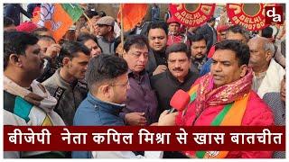 Delhi Elections 2020: बीजेपी  नेता कपिल मिश्रा से खास बातचीत !