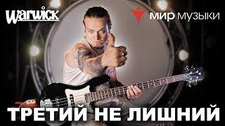 Никита Марченко и Warwick. Бас-гитарный урок 8: «Третий не лишний».