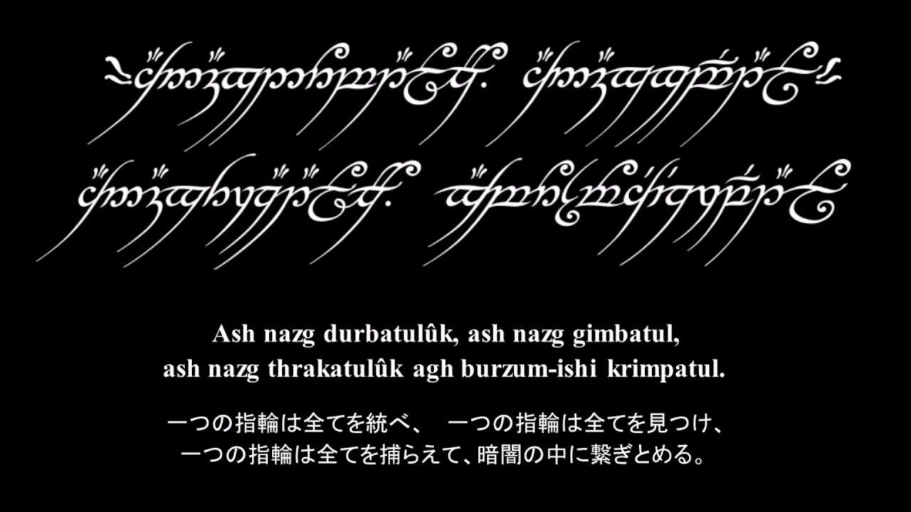 Black Speech 指輪物語・暗黒語で喋ってみた Tolkien Lord Of The Ring