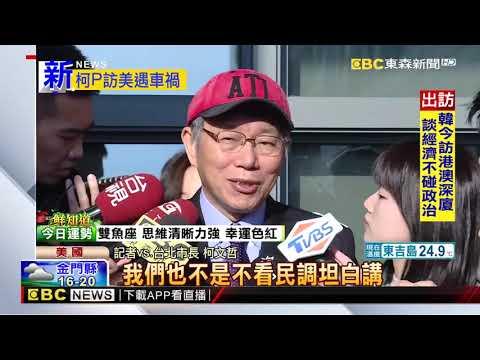 TVBS總統民調韓國瑜大勝10% 柯P坦承「有可能」