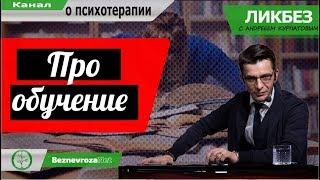Про обучение  / Ликбез с Андреем Курпатовым