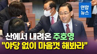 """국회 돌아온 주호영 """"야당 없이 마음껏 해봐라…"""