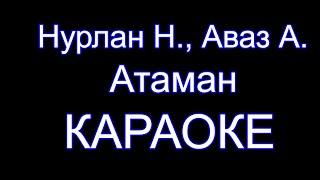 Нурлан Насип, Аваз Акимов - Атаман - караоке