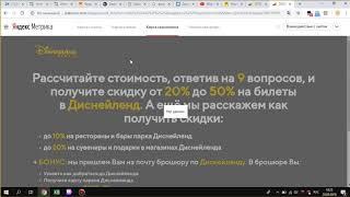 Обучение Яндекс Директ. Индивидуальные занятия