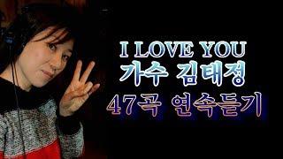 김태정노래 47곡 연속듣기 / 자바플랜을 응원하며