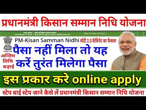 PM kisan samman nidhi yojana का पैसा तुरंत पाने के लिए करे यह काम आवेदन संबंधित जानकारी