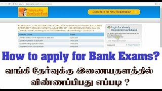 syndicate bank recruitment online apply in tamil