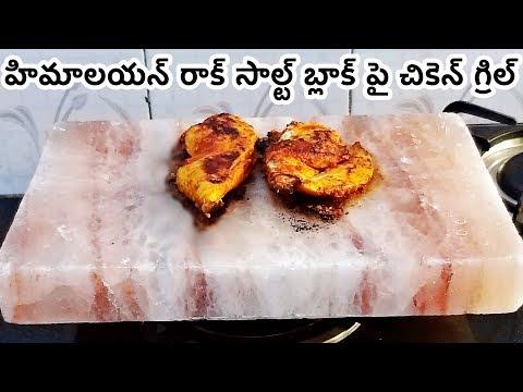 Grilled Chicken On Salt Block | Cooking On Himalayan Rock Salt Block