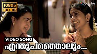 Enthu Paranjalum Nee Entethalle Vave   Achuvinte Amma   Full HD Video Song   Meera Jasmin, Urvashi