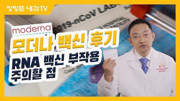 제96강:모더나 백신 후기!  RNA 백신 부작용 및 주의할 점
