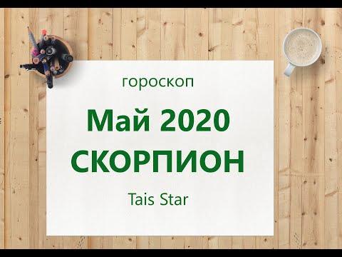План-Прогноз и Гороскоп на май 2020 СКОРПИОН / Лето 2020 / Смена вектора развития до 2022 года