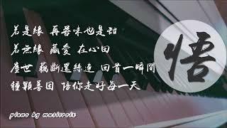 悟 - 鋼琴獨奏/Piano Solo (電影《新少林寺》主題曲) 原唱:劉德華
