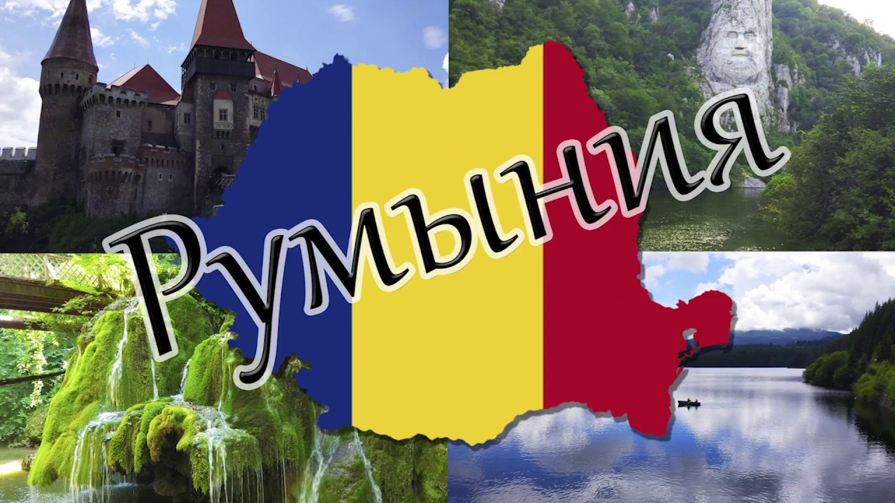 Путешествие по Румынии самые красивые места