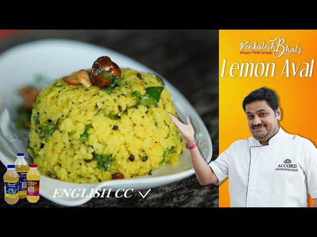 Venkatesh Bhat makes Lemon Aval recipe in Tamil   LEMON AVAL   aval bath   bachelors cooking recipe
