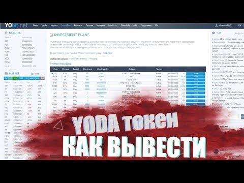 Как вывести YODA токен / YoBit биржа / InvestBox