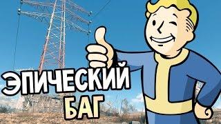 Fallout 4 Прохождение На Русском ЭПИЧЕСКИЙ БАГ Bug And Glitch
