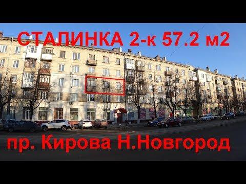 Сталинка 2-к на пр. Кирова Нижний Новгород || 57,2 / 32,4 / 7,7 м2  3/5 эт