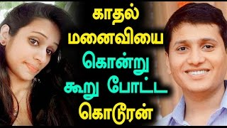 Newly-Married woman finished by Husband and Mother in law- Oneindia Tamil