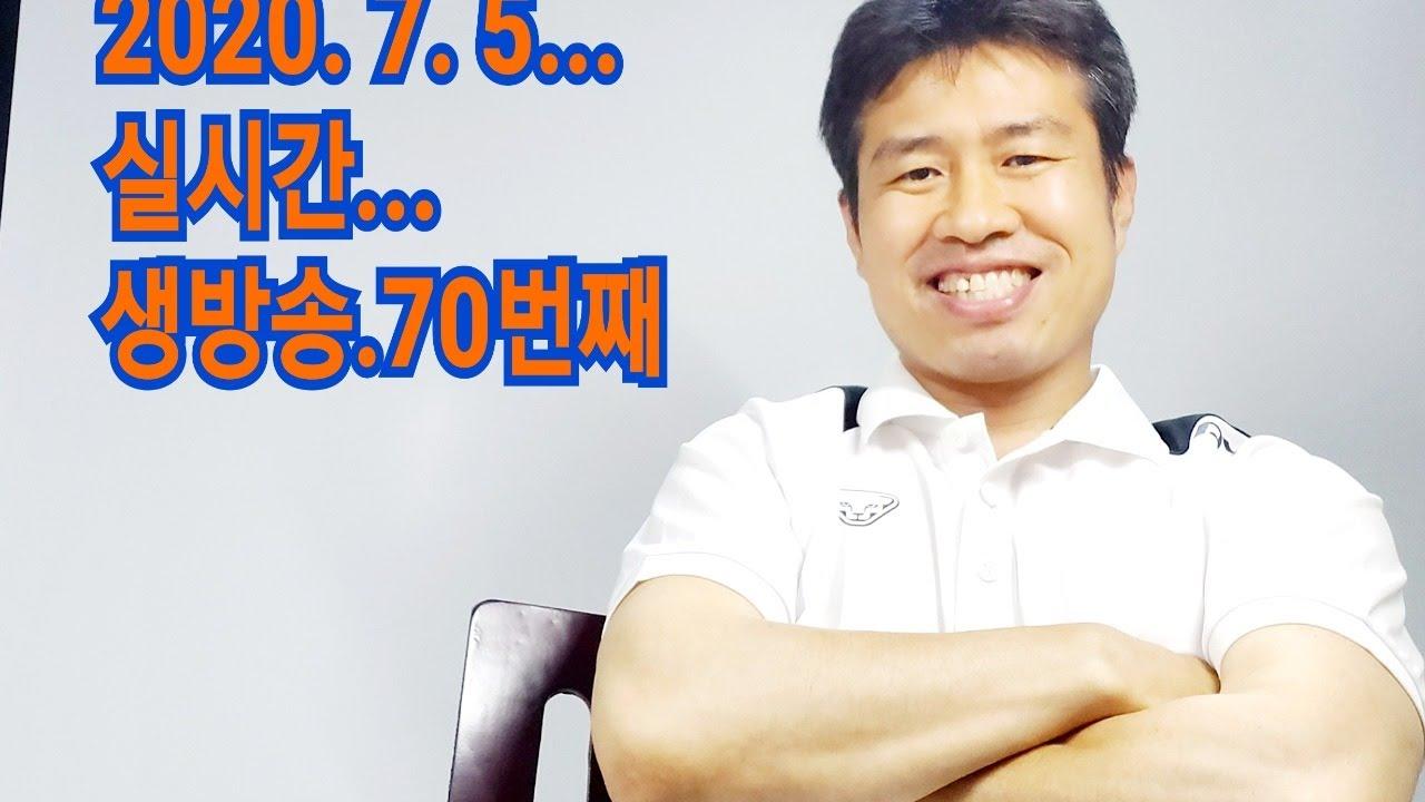 """""""2020. 7. 5. 일요일...실시간 생방송... 70번째       김삼식""""  의  즐기는 통기타 !"""