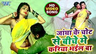 Bittu Mishra Urf Bhai Ji का नया भोजपुरी गाना 2020 | Jangha Ke Chot Se Biche Me Kariya Bhail Ba