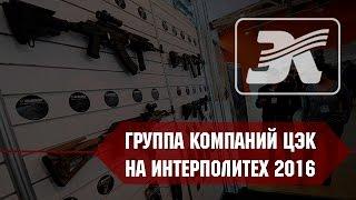 ГРУППА КОМПАНИЙ ЦЭК на ИНТЕРПОЛИТЕХ 2016