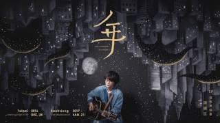 Cover images 謝震廷 Eli Hsieh【年】 (Audio)