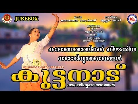 സൂപ്പര്ഹിറ്റ് നാടോടിനൃത്ത ഗാനങ്ങള് | Kuttanad | Nadodinritha Ganangal Malayalam | Audio JukeBox
